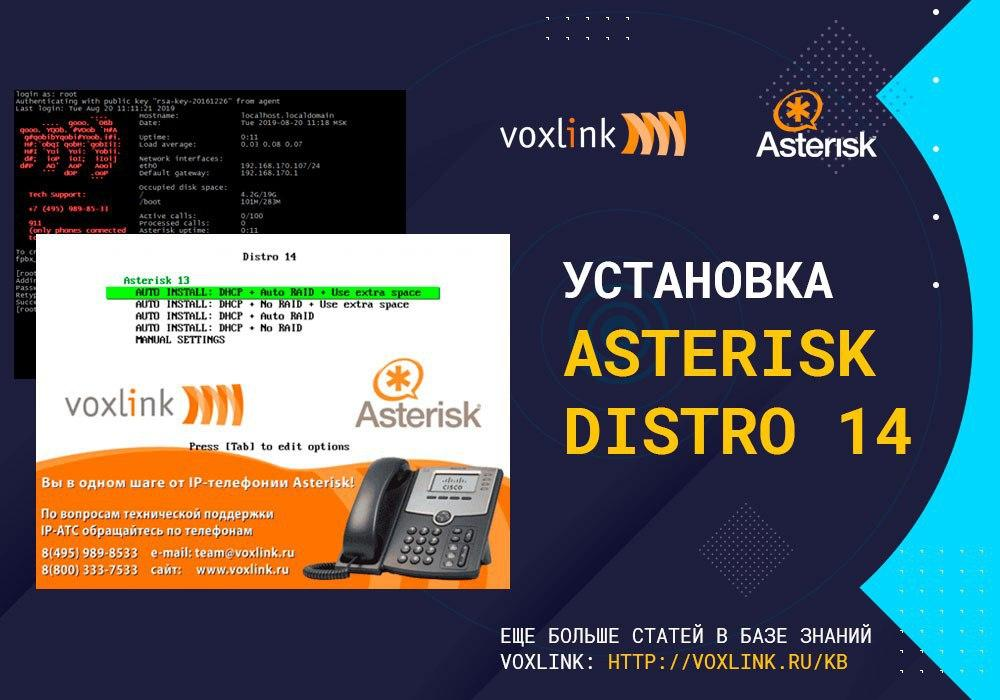 Asterisk Distro 14