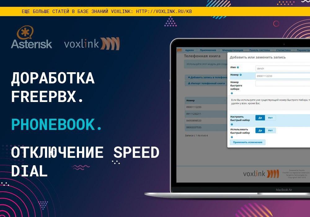 Доработка FreePBX Phonebook Speed Dial