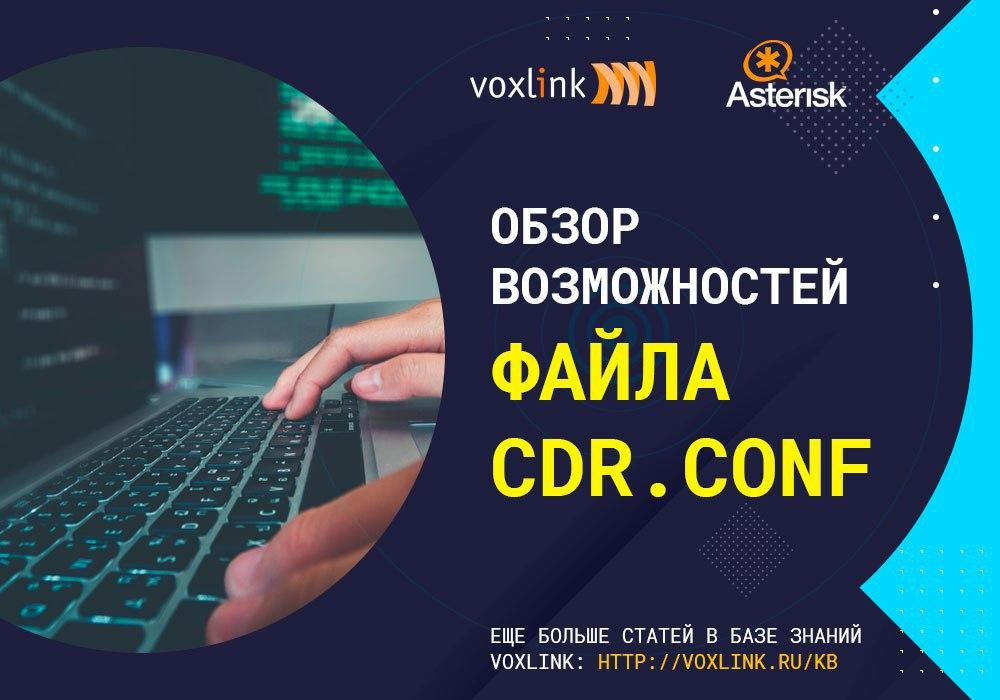 Файл cdr.conf