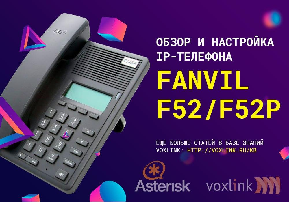 Fanvil F52/F52P