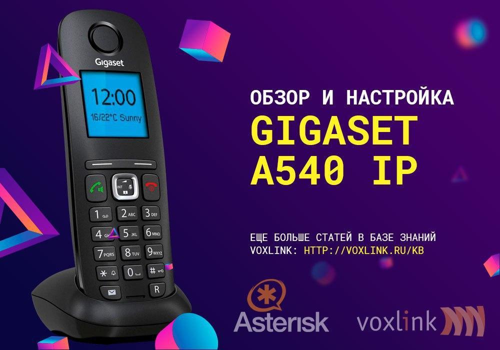 Обзор и настройка Gigaset A 540 IP