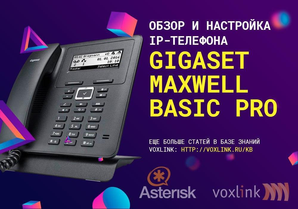 Gigaset Maxwell Basic Pro