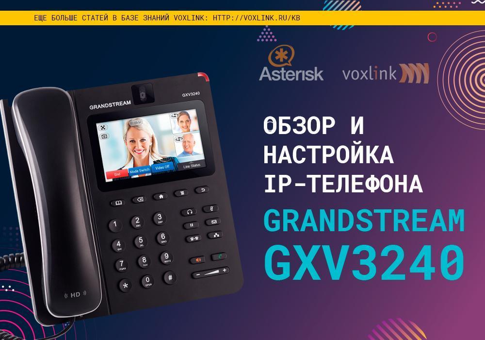 Grandstream GXV3240