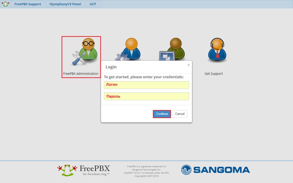 Заходим на web-инетрфейс PBX