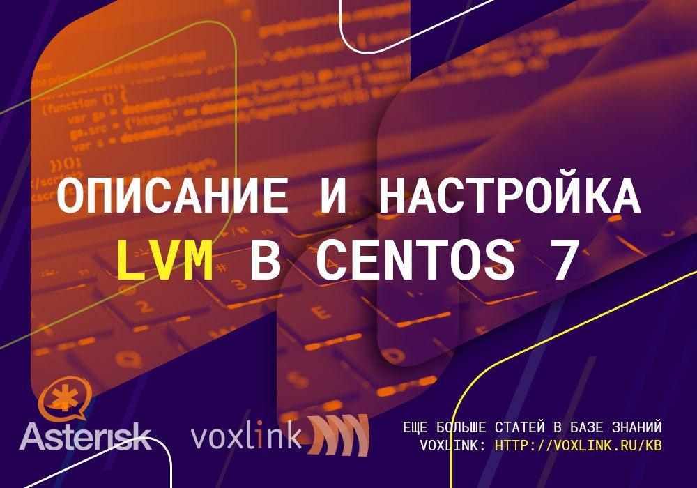LVM в Centos 7