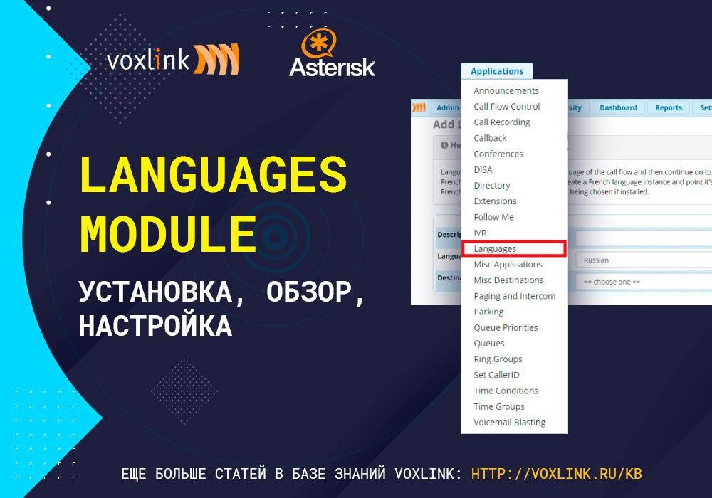Languages Module