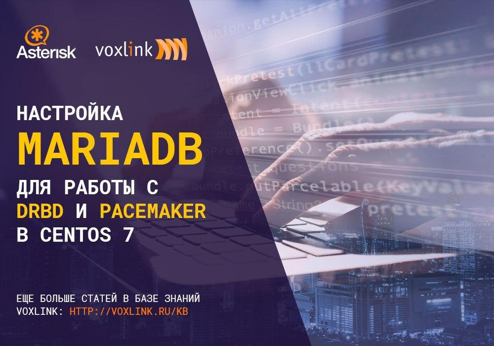 MariaDB для работы с DRBD и Pacemaker