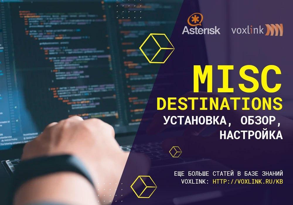 Misc Destinations