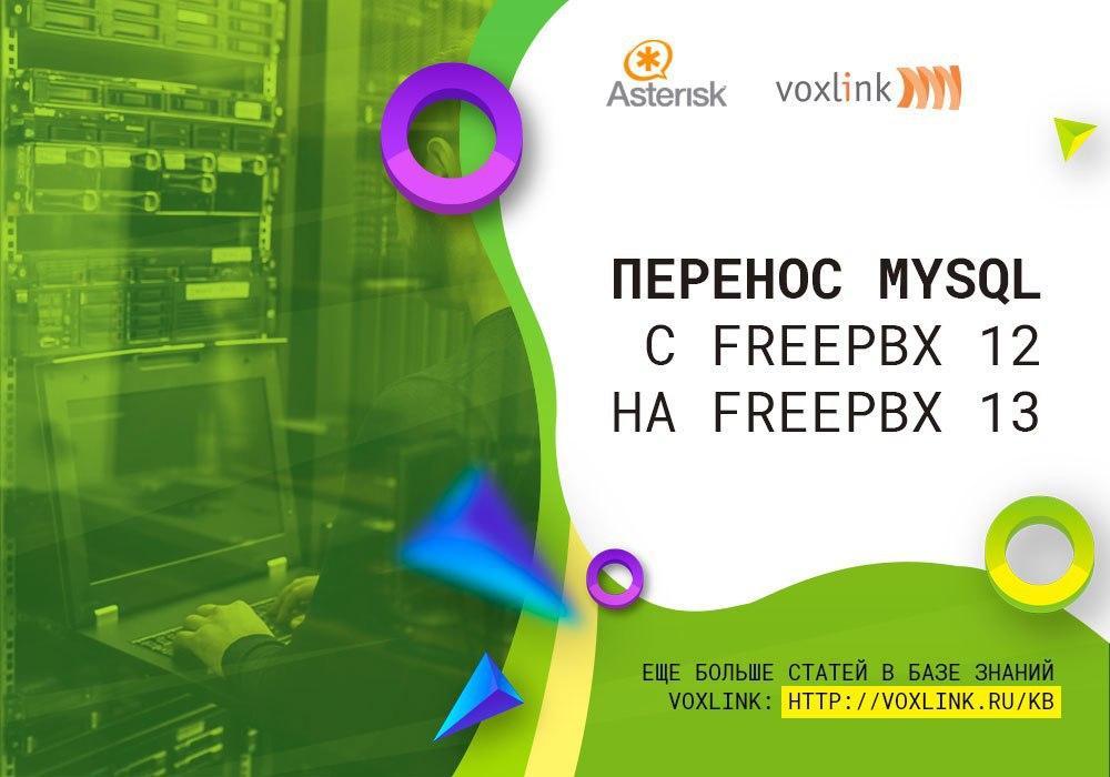 Mysql с FreePBX 12 на FreePBX 13