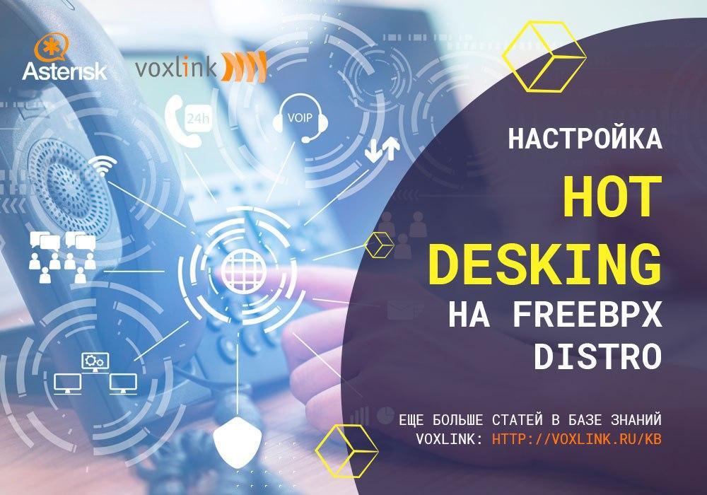 Настройка hot desking на FreeBPX distro