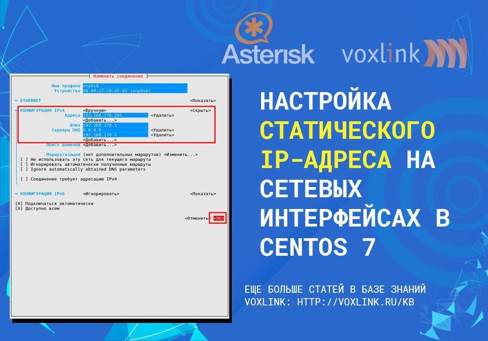 Настройка ip-адреса на сетевых интерфейсах в CentOS 7