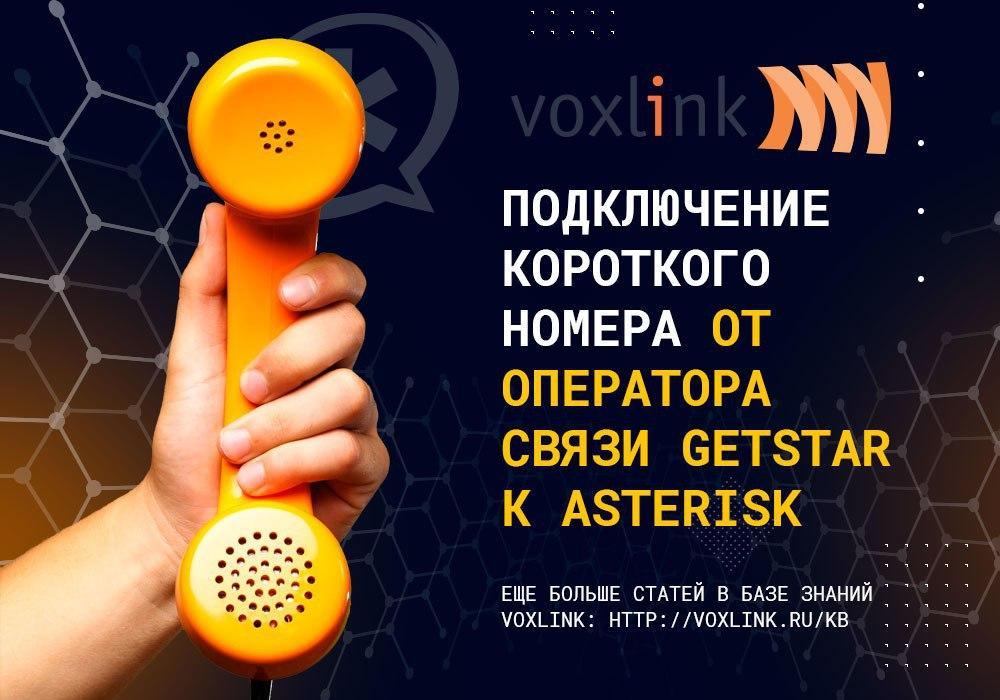Номер от оператора связи GetStar к Asterisk