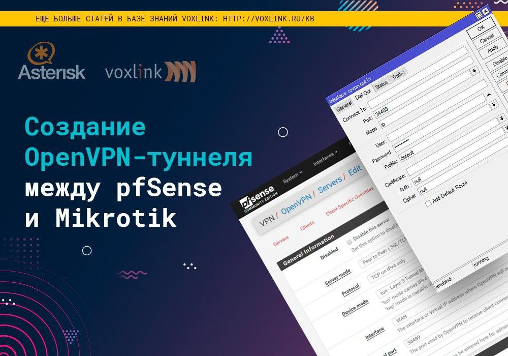 OpenVPN-туннель между pfSense и Mikrotik