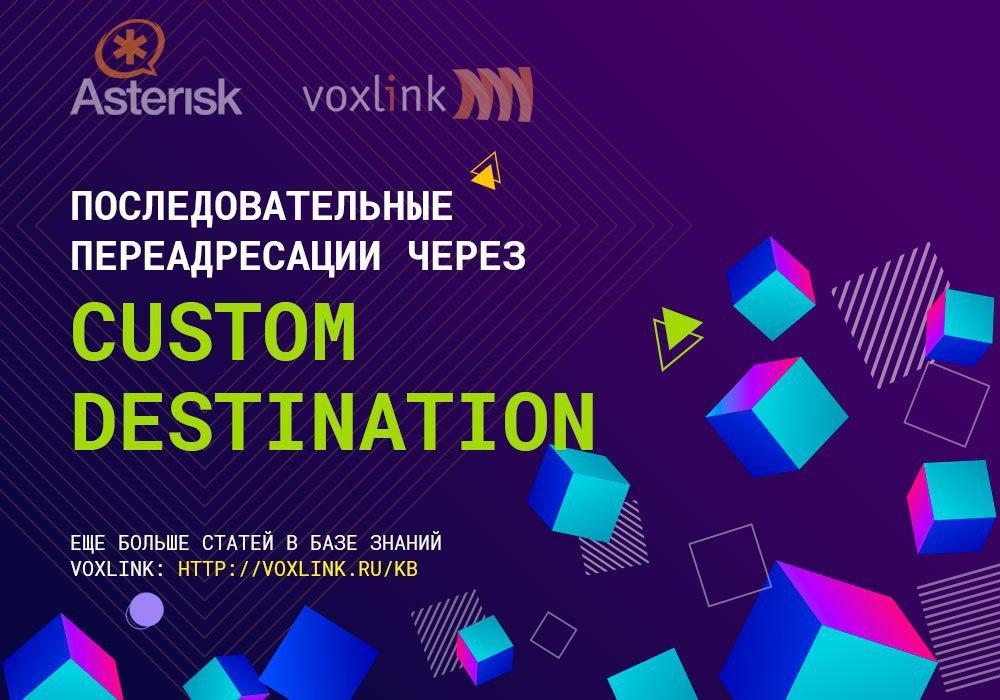 Переадресация через custom destination
