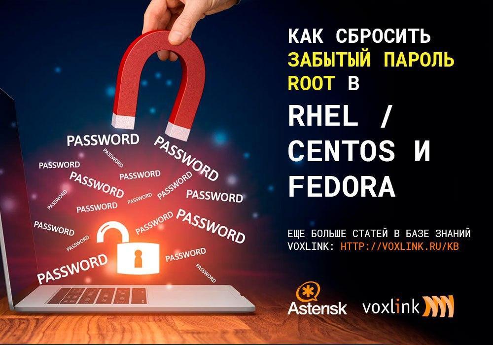 Сброс забытого пароля root в RHEL
