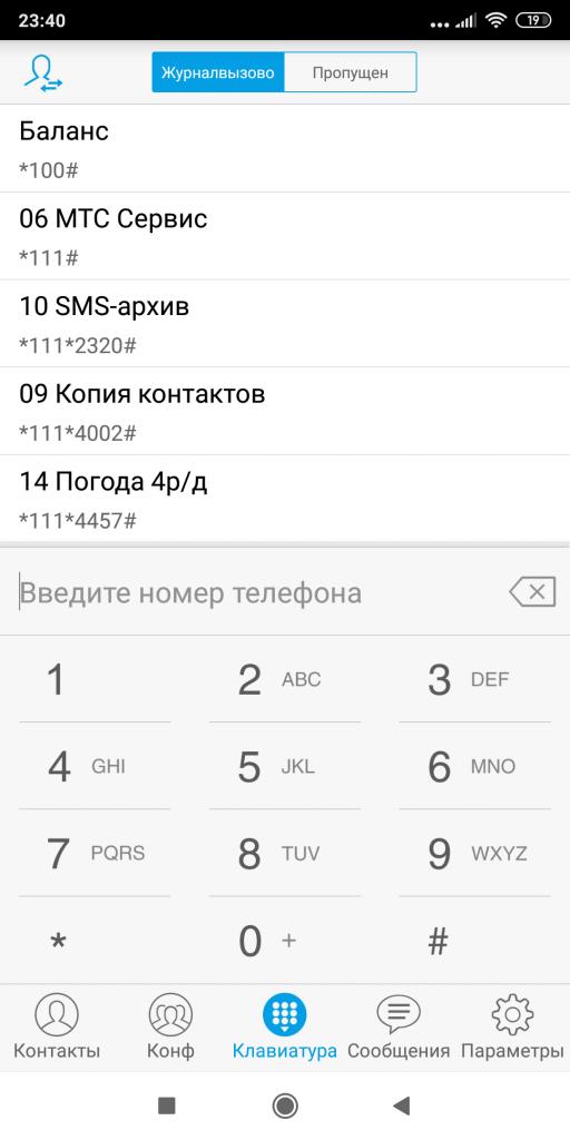 Внешний вид софтфона