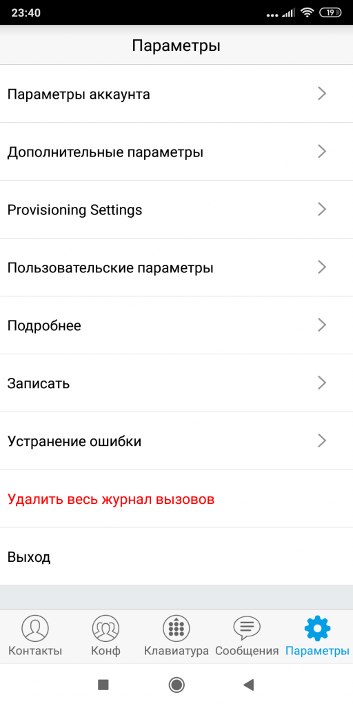 "Выберете ""параметры аккаунта""."