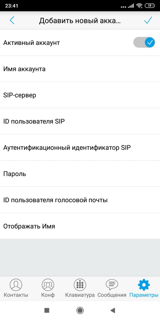 Для успешной регистрации sip-аккаунта