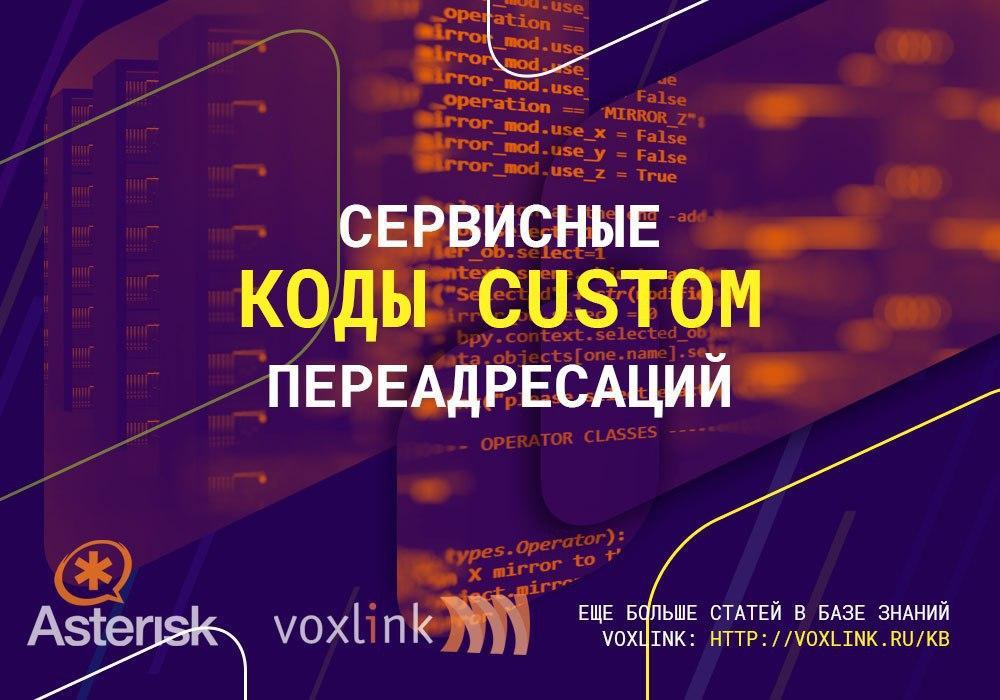 Сервисные коды custom переадресаций