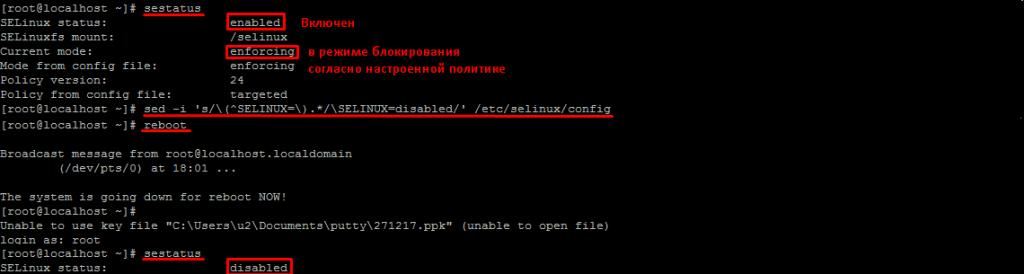 Проверяем статус SELinux, перезагружаем систему.