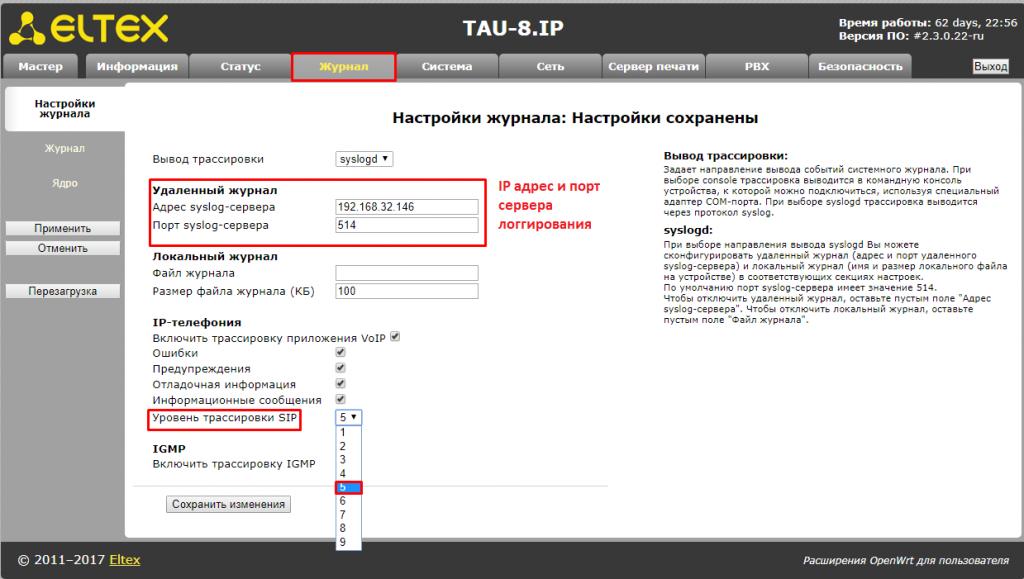 Указываем параметры логирования на Eltex TAU.8