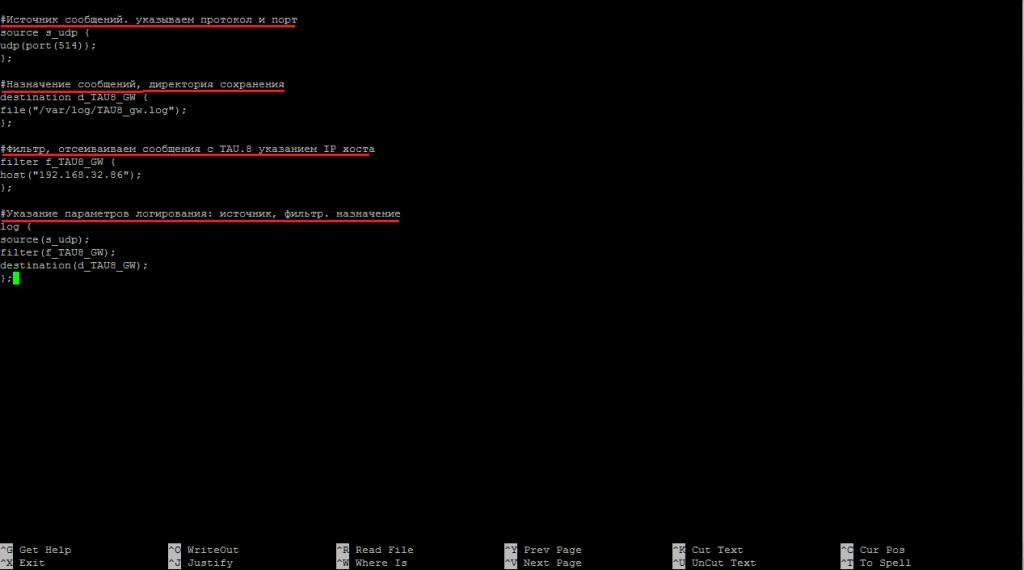 Создаем файл конфигурации прослушивания устройства.