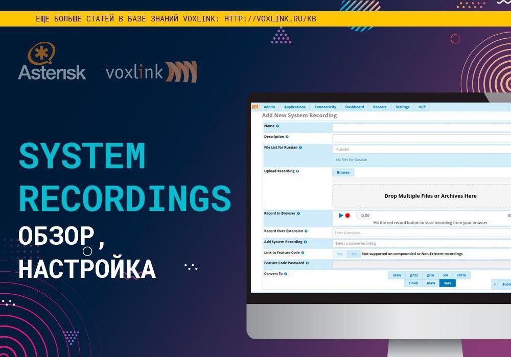 System Recordings обзор, настройка