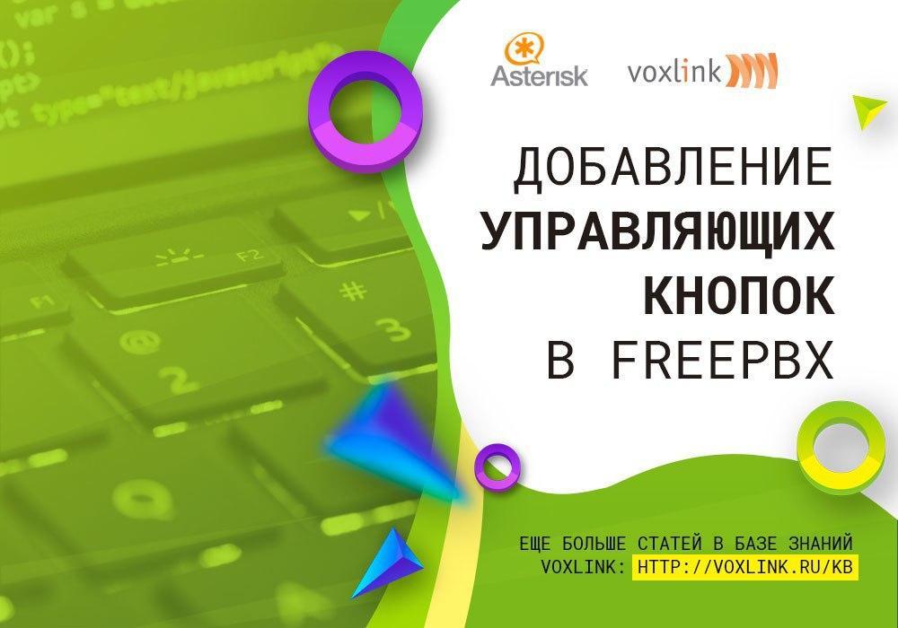 Управляющие кнопки в FreePBX