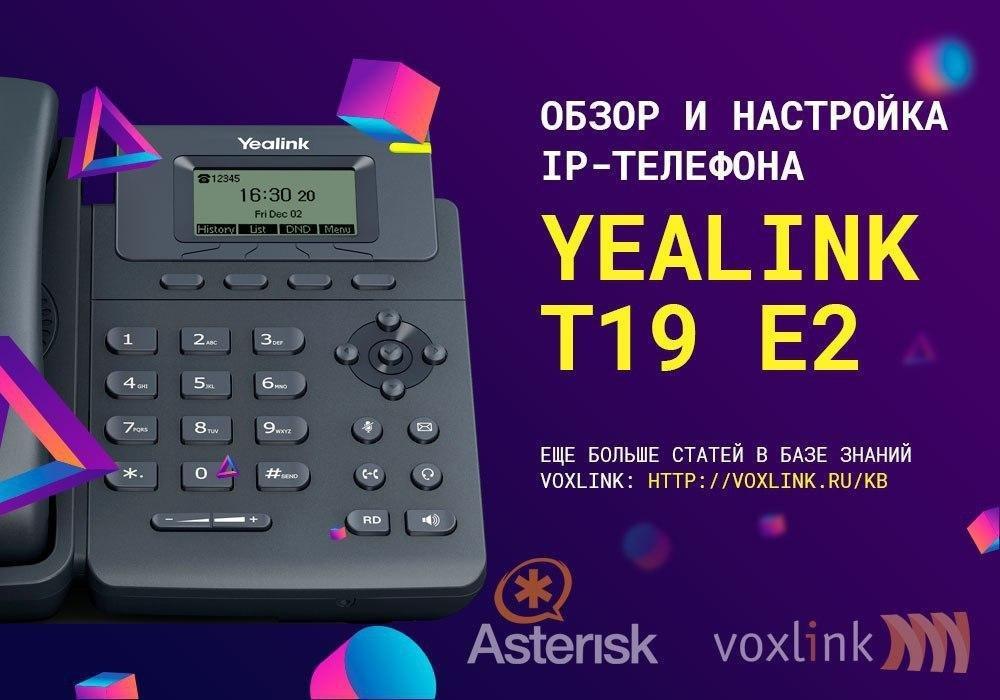 Yealink T19_E2