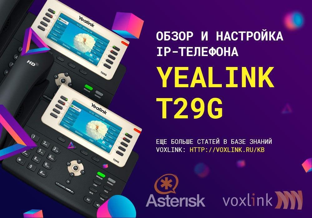 Yealink T29G