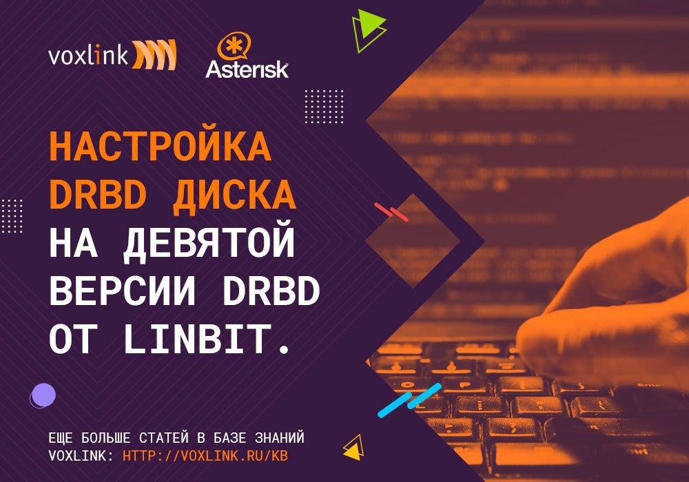 drbd диск девятой версии DRBD от Linbit