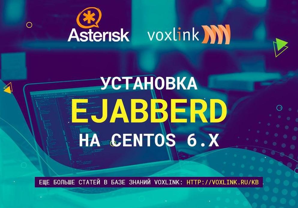 ejabberd на CentOS 6.X