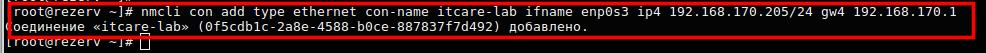 Присвоение статического ip утилитой nmcli