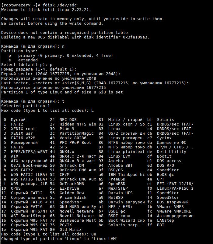 Разметка диска с помощью fdisk