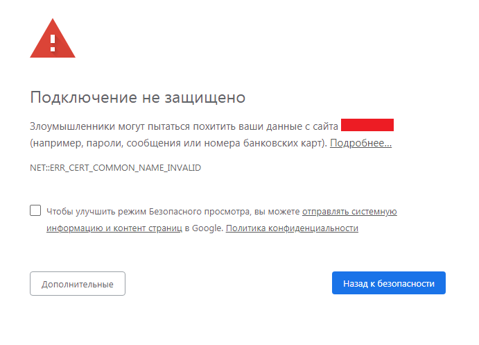 Не действительный сертефикат SSL