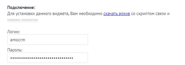 Логин и пароль АМИ