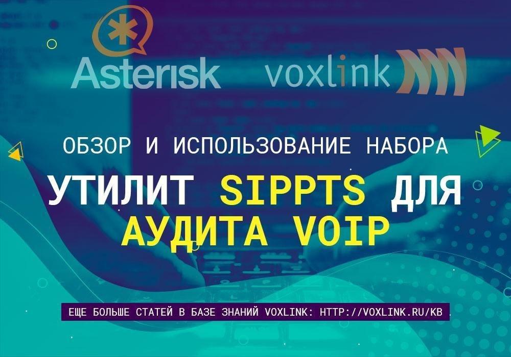 Утилиты Sippts для аудита VoIP