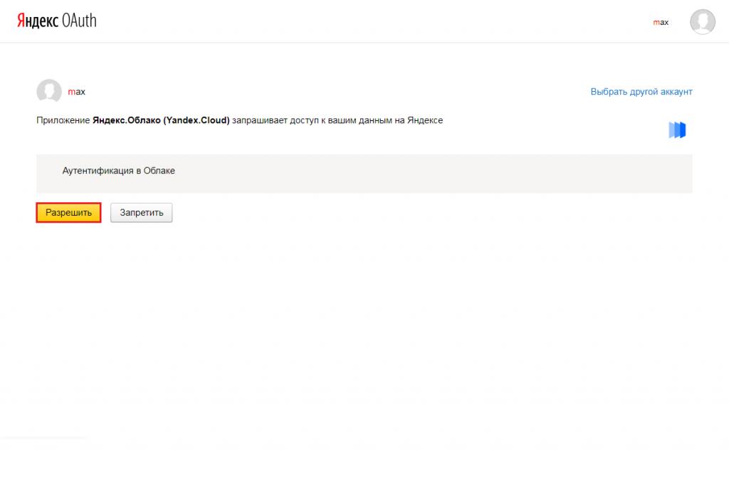 Разрешение доступа Yandex.Cloud