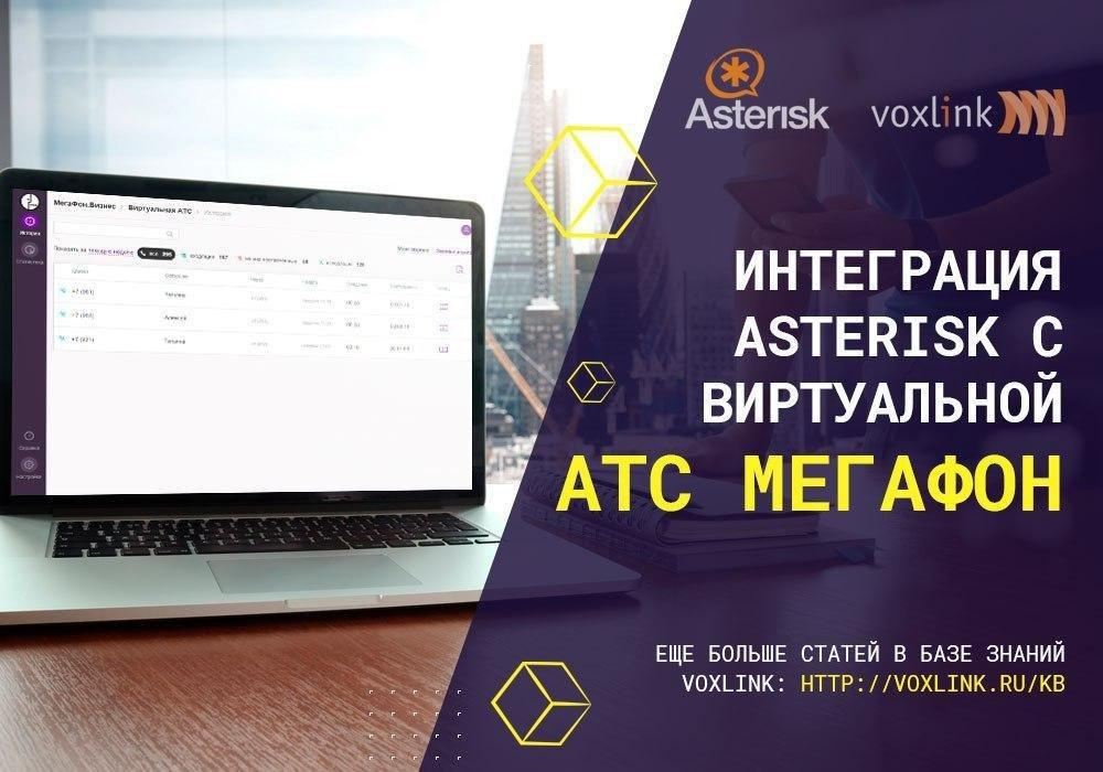 Интеграция Asterisk с АТС Мегафон