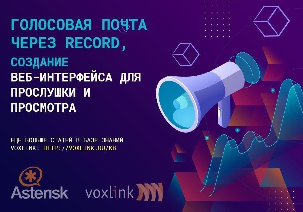Голосовая почта через Record