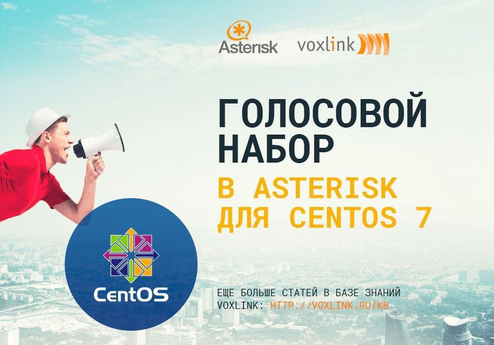 Голосовой набор в Asterisk для CentOS 7