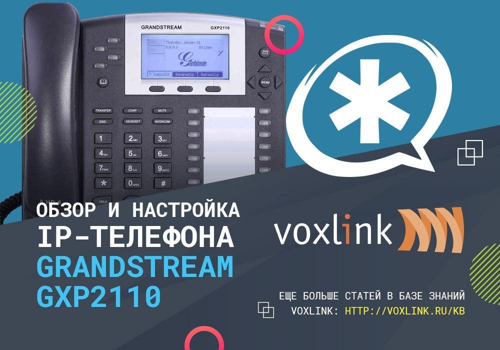 Grandstream GXP2110