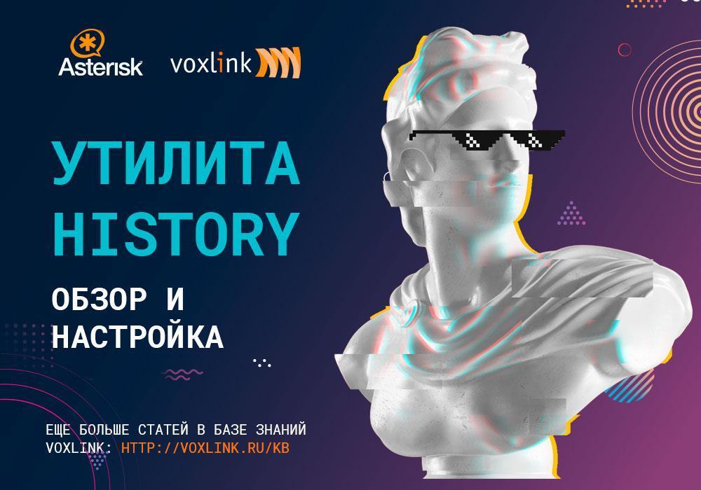Утилита History