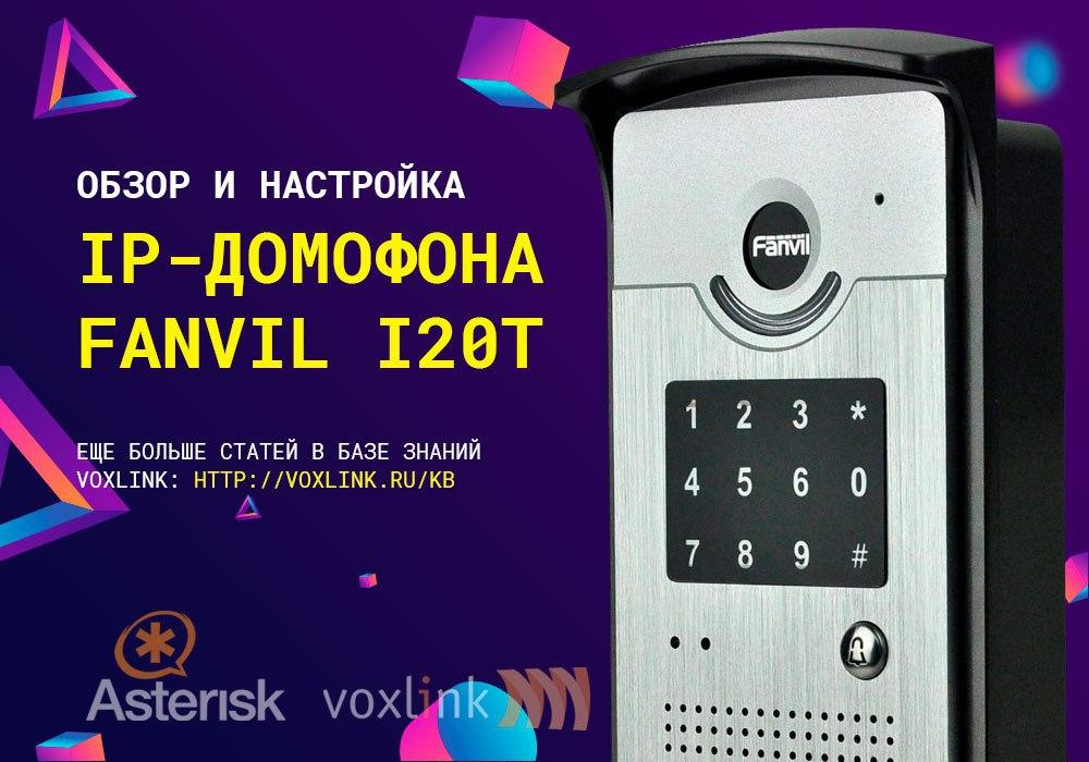 IP-домофон Fanvil i20T