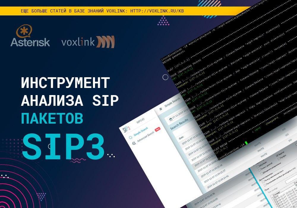 Инструмент анализа sip пакетов SIP3