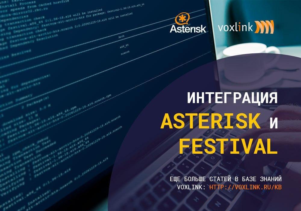 Интеграция Asterisk и Festival