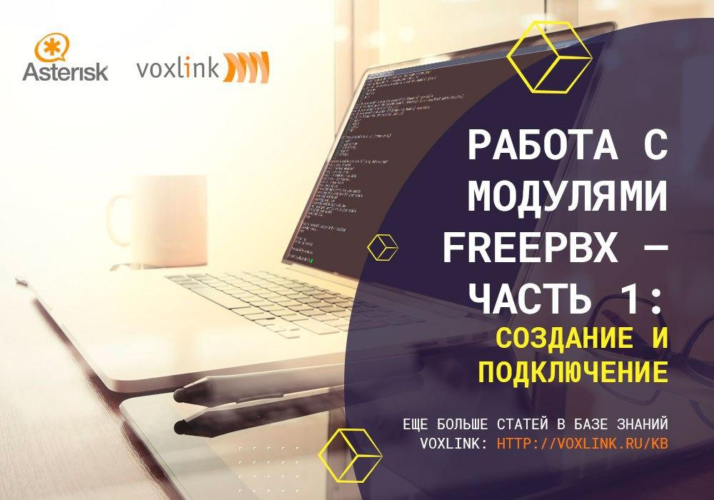 Rabota с FreePBX