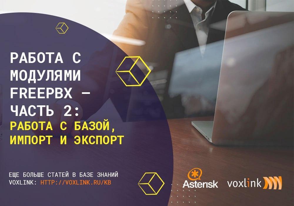 Работа с модулями FreePBX