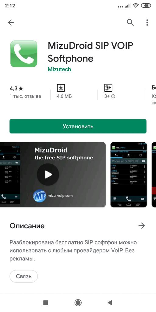 Установка MizuDroid через Google play