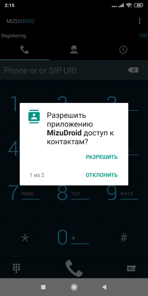 Даем софтфону все необходимые разрешения для нормальной работы